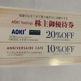 オリヒカ(ORIHICA)のアオキ 割引券 AOKI オリヒカ クーポン(ショッピング)