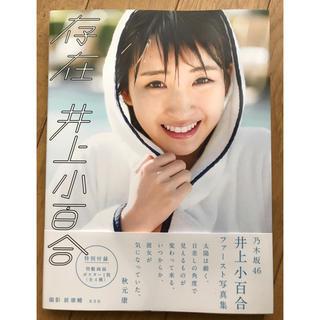 乃木坂46 - 乃木坂46 井上小百合ファースト写真集 『存在』ポスター・しおり付き