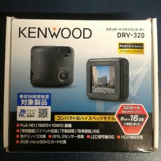 ケンウッド(KENWOOD)の本日限定価格!ドライブレコーダーDRV320(16GSDカード付)(車内アクセサリ)