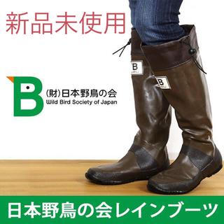 【新品未使用】日本野鳥の会レインブーツ ブラウンL(レインブーツ/長靴)