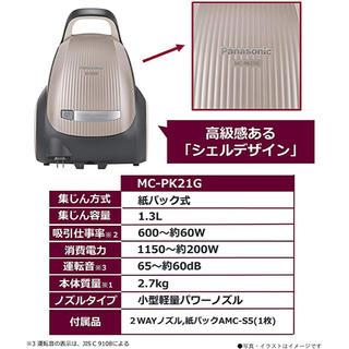 パナソニック(Panasonic)のパナソニック MC-PK21G-N 紙パック式掃除機 シャンパンゴールド(掃除機)