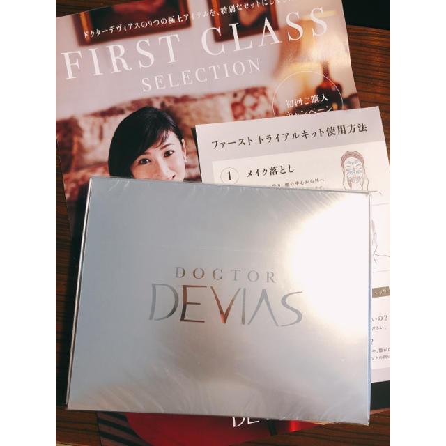 ドクターデヴィアス(ドクターデヴィアス)のロブスター様専用 コスメ/美容のキット/セット(サンプル/トライアルキット)の商品写真