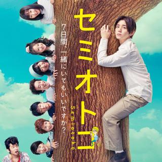 ヘイセイジャンプ(Hey! Say! JUMP)のセミオトコ(TVドラマ)