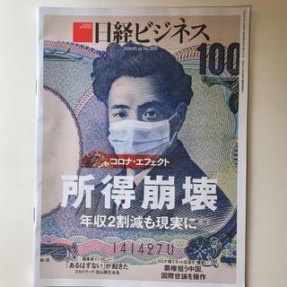 ニッケイビーピー(日経BP)の日経ビジネス 2020.5.18号 「コロナエフェクト 所得崩壊」(ビジネス/経済/投資)