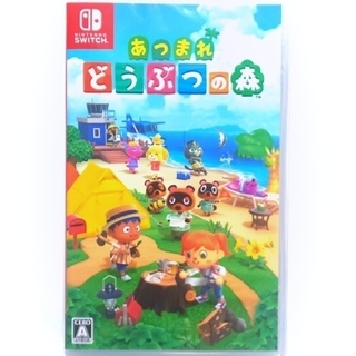 ニンテンドースイッチ(Nintendo Switch)の【新品、未開封】あつまれ どうぶつの森 Switch ゲーム プレゼント  (家庭用ゲームソフト)