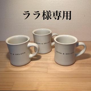 ディーンアンドデルーカ(DEAN & DELUCA)のDEAN&DELUCA マグカップ 3個(グラス/カップ)