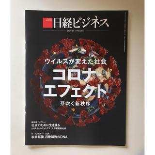 ニッケイビーピー(日経BP)の日経ビジネス 2020.4.13号 「ウイルスが変えた社会 コロナエフェクト」(ビジネス/経済/投資)