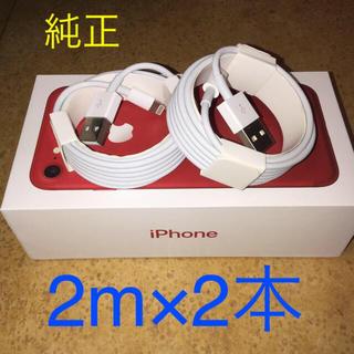 アイフォーン(iPhone)のlightning cable ライトニングケーブル 2m 2本(バッテリー/充電器)