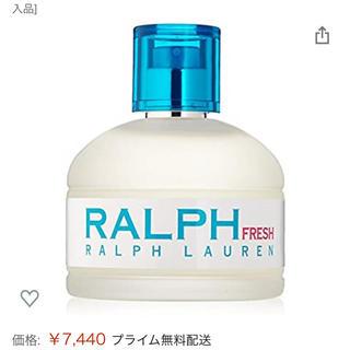 ラルフローレン(Ralph Lauren)のラルフローレン香水☆FRESH新品未使用(香水(女性用))