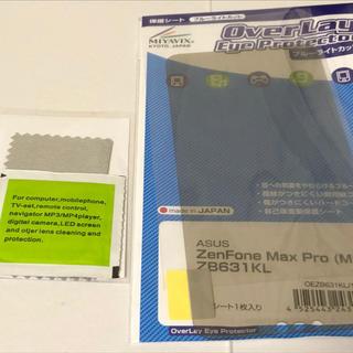 エイスース(ASUS)のZenFone Max Pro  M2用 保護フィルム(保護フィルム)