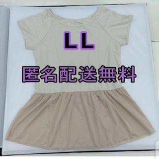 ニッセン(ニッセン)の汗取りインナー LL ベージュ(Tシャツ(半袖/袖なし))