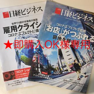 ニッケイビーピー(日経BP)の日経ビジネス 2020.4.27号 ・5.4号の2冊セット(ビジネス/経済/投資)
