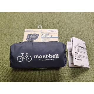 モンベル(mont bell)のmont-bell モンベル 「コンパクトリンコウバッグ」試用のみ美品(バッグ)