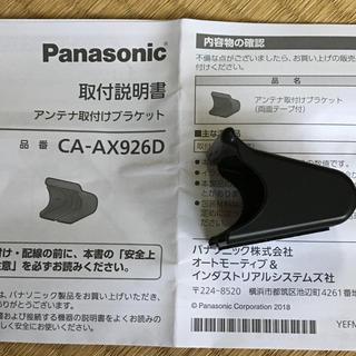 パナソニック(Panasonic)のアンテナ取付ブラケット(オンダッシュ用) CA-AX926D(ETC)