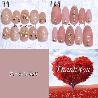 送料&カラー変更1色無料«107»ジェルネイルチップ♡*゜