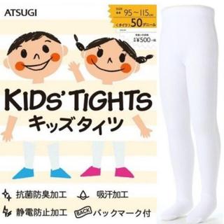 アツギ(Atsugi)のアツギ キッズタイツ 白 フォーマル(靴下/タイツ)