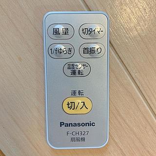 パナソニック(Panasonic)のPanasonic扇風機 リモコン(扇風機)