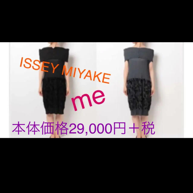 ISSEY MIYAKE(イッセイミヤケ)の⭐︎新品⭐︎プリーツデザイン ワンピースオフショルダー レディースのワンピース(ひざ丈ワンピース)の商品写真