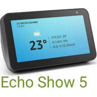 エコー(ECHO)のEcho Show 5 スクリーン付きスマートスピーカー チャコール(スピーカー)