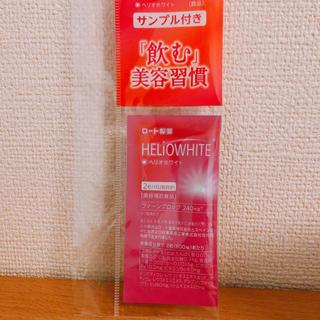 ロートセイヤク(ロート製薬)のヘリオホワイト(2粒入り)(その他)