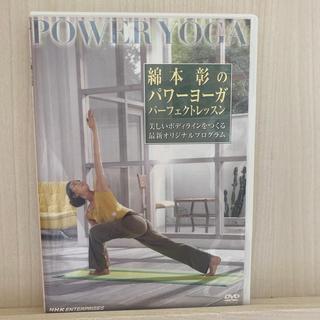 綿本彰のパワーヨーガ パーフェクト・レッスン DVD(趣味/実用)