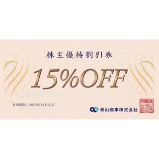 青山商事(洋服の青山ほか)株主優待券15%off券(ショッピング)