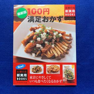 シュフトセイカツシャ(主婦と生活社)の100円満足おかず 家計にやさしくていつも食べたくなるおかず 最新版(料理/グルメ)