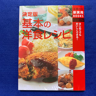 シュフトセイカツシャ(主婦と生活社)の基本の洋食レシピ はじめてでもおいしくできる! 決定版(料理/グルメ)