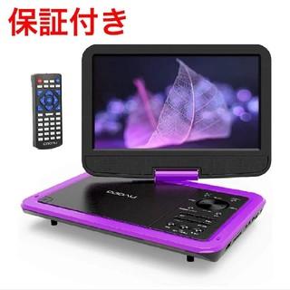 ポータブルDVDプレーヤー 10.5インチ 高画質液晶 大容量充電式バッテリー(DVDプレーヤー)