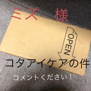 コタアイケア(COTA I CARE)のミズ様専用 (シャンプー)