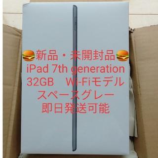 アイパッド(iPad)のiPad 7th スペースグレー 32GB Wi-Fiモデル(タブレット)