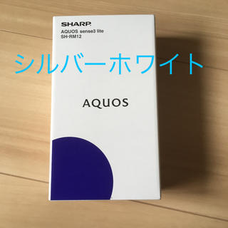 アクオス(AQUOS)のAQUOS sense3 lite シルバー 64 GB SIMフリー(スマートフォン本体)