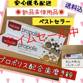 コストコ(コストコ)のタイム セール【コストコ】レッドシール プロポリス配合歯磨き粉 (歯磨き粉)