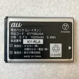 キョウセラ(京セラ)のau ガラケー電池パック(バッテリー/充電器)