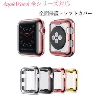 ☆アップルウォッチ ケース AppleWatch用 ソフトカバー 全面保護ケース(腕時計(デジタル))