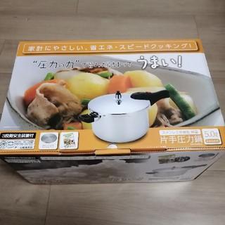 ドウシシャ(ドウシシャ)の片手圧力鍋(調理機器)