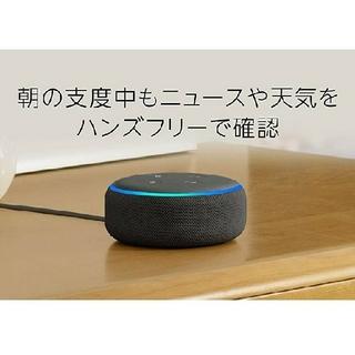 エコー(ECHO)のEcho Dot (エコードット)第3世代 -  チャコール(スピーカー)