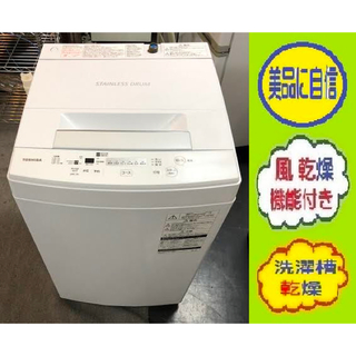 東芝 - ♪売切り8/8まで♪2019年製♪リサイクル券付き❗️東芝 洗濯機 4.5kg