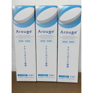 アルージェ(Arouge)のアルージェ化粧水 《さっぱり》3本セット(化粧水/ローション)