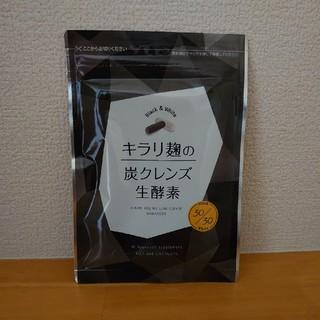 キラリ麹の炭クレンズ生酵素(ダイエット食品)