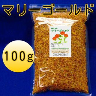 マリーゴールド ペタル(花片)100g 業務用(茶)