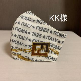 フェンディ(FENDI)のKK様専用 インナーマスク FENDI (その他)