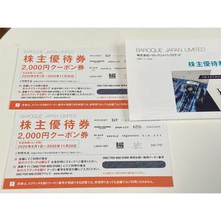 マウジー(moussy)のバロックジャパンリミテッド 株主優待 4,000円分(ショッピング)