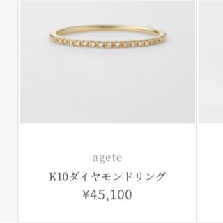アガット(agete)の美品 アガット エタニティ リング 9号 ダイヤモンド ✨(リング(指輪))