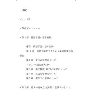 ガッケン(学研)の東大英語攻略法 PDF(語学/参考書)