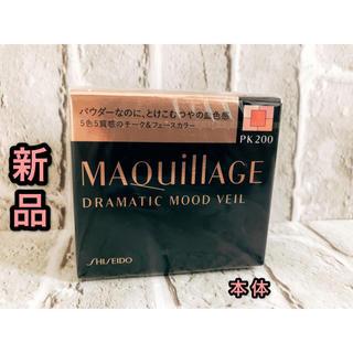 マキアージュ(MAQuillAGE)の資生堂マキアージュドラマティックムードヴェール PK200 8g(チーク)