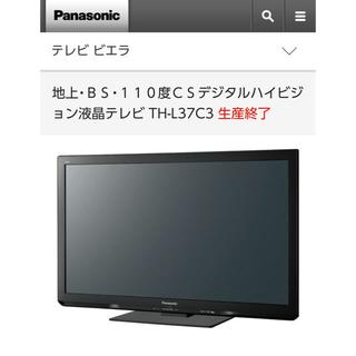 Panasonic - Panasonic パナソニック VIERA TH-L37C3 [37インチ]