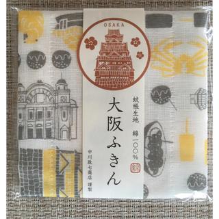 大阪ふきん(収納/キッチン雑貨)