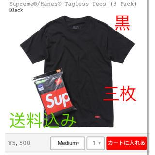 シュプリーム(Supreme)のSupreme×Hanes コラボTシャツ 登坂広臣着用(Tシャツ(半袖/袖なし))