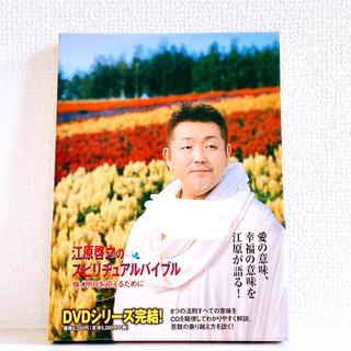 江原啓之 スピリチュアルバイブル DVD(趣味/実用)